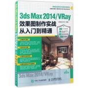 3ds Max2014\VRay效果图制作实战从入门到精通(新编实战型全功能实用教程)