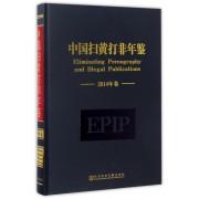 中国扫黄打非年鉴(2014年卷)(精)