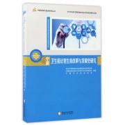 宁夏卫生和计划生育改革与发展史研究/宁夏改革开放史研究丛书