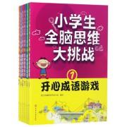 小学生全脑思维大挑战(共6册)