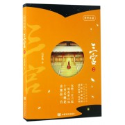 三宫(2精修典藏)