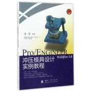 Pro\ENGINEER Wildfire5.0冲压模具设计实例教程