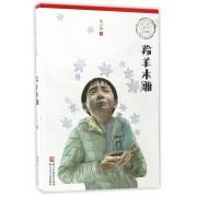 羚羊木雕(升级版)/张之路品藏书系