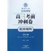 数学理科(2017版)/高三考前冲刺卷