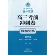 数学文科(2017版)/高三考前冲刺卷