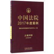 中国法院2017年度案例(土地纠纷)