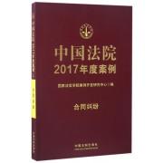 中国法院2017年度案例(合同纠纷)