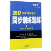 行政法与行政诉讼法(飞跃版)/2017国家司法考试同步训练题解