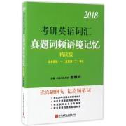 2018考研英语词汇真题词频语境记忆(精读版适合英语1及英语2考生)