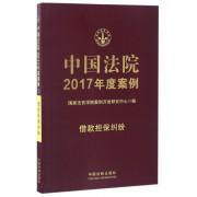 中国法院2017年度案例(借款担保纠纷)