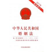 中华人民共和国婚姻法(2017年最新修订)