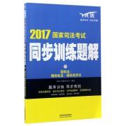国际法国际私法国际经济法(飞跃版)/2017国家司法考试同步训练题解