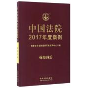 中国法院2017年度案例(保险纠纷)