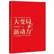 大变局与新动力(中国经济下一程)(精)