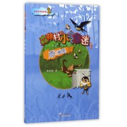 雨的秘密/小学生气象科普森林村的小气象迷系列