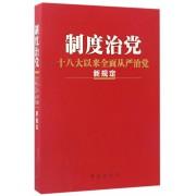 制度治党(十八大以来全面从严治党新规定)