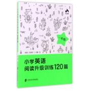 小学英语阅读升级训练120篇(1年级)