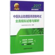 中医执业助理医师资格考试全真模拟试卷与解析/2017国家医师资格考试通关试卷系列