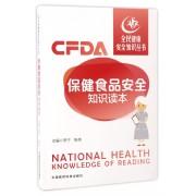 保健食品安全知识读本/全民健康安全知识丛书