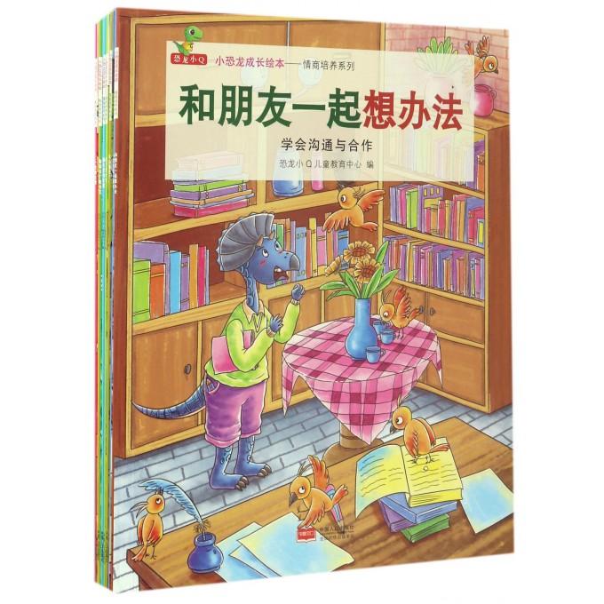 情商培养系列(共8册)/小恐龙成长绘本