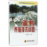 蛋鸭养殖技术问答/专家释疑解难农业技术丛书
