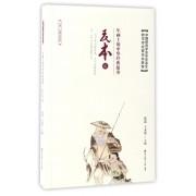 年画上的中华经典故事(民本篇)/非遗年画读书课系列