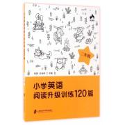 小学英语阅读升级训练120篇(2年级)