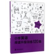 小学英语阅读升级训练120篇(6年级)