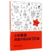 小学英语阅读升级训练120篇(5年级)