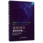 虚拟现实(最后的传播)
