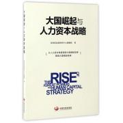 大国崛起与人力资本战略
