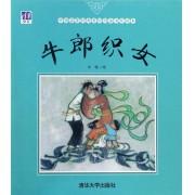 牛郎织女/中国名家经典原创图画书乐读本