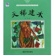 天梯建木/中国名家经典原创图画书乐读本