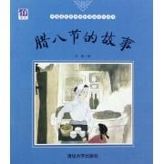 腊八节的故事/中国名家经典原创图画书乐读本