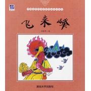 飞来峰/中国名家经典原创图画书乐读本