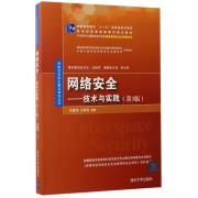 网络安全--技术与实践(第3版普通高等教育十一五国家级规划教材)/网络空间安全重点规划丛书