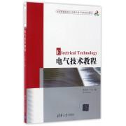 电气技术教程(全国普通高校电子信息与电气学科规划教材)