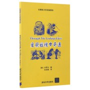 爱丽丝镜中奇遇(名著英汉双语插图版共2册)