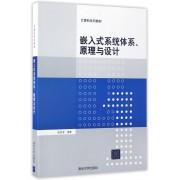 嵌入式系统体系原理与设计(计算机系列教材)