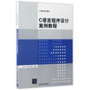 C语言程序设计案例教程(计算机系列教材)