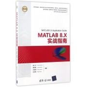 MATLAB8.X实战指南
