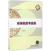 商事制度考据集/清华汇智文库
