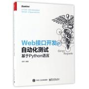Web接口开发与自动化测试(基于Python语言)
