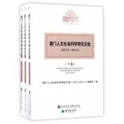 澳门人文社会科学研究文选(2012-2014上中下)/澳门研究丛书