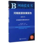 河南能源发展报告(2017深化能源供给侧结构性改革2017版)/河南蓝皮书