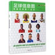 足球信息图(图解世界第一运动)(精)