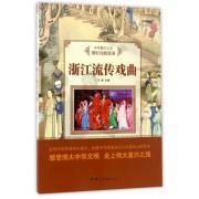 浙江流传戏曲/中华复兴之光