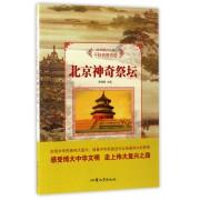 北京神奇祭坛/中华复兴之光