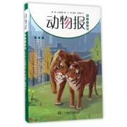 动物报(动物园特刊森林报姊妹篇)