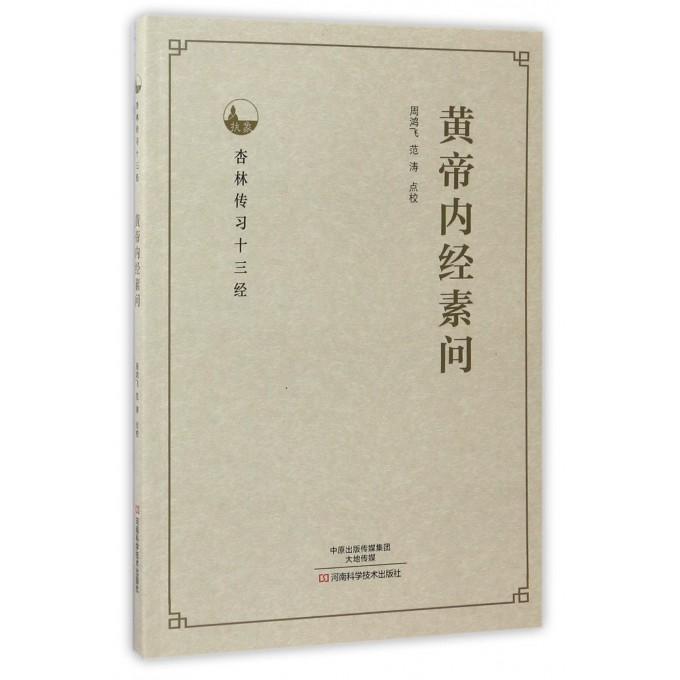 黄帝内经素问(杏林传习十三经)